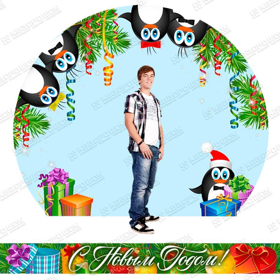 Новогодний баннер с пингвинами для фотозоны