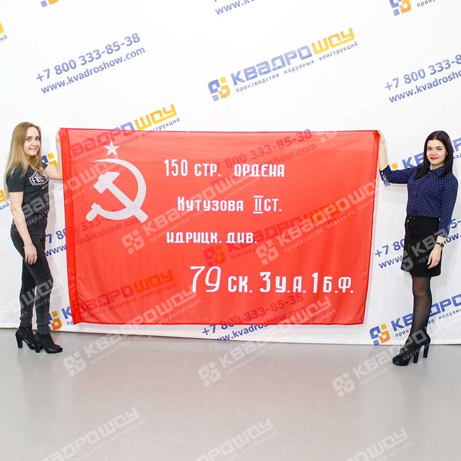 флаг знамя победы на древке