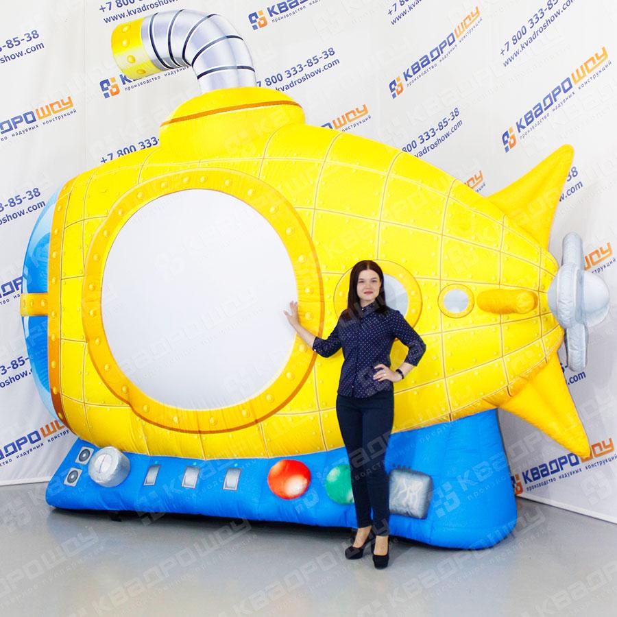 Надувная подводная лодка