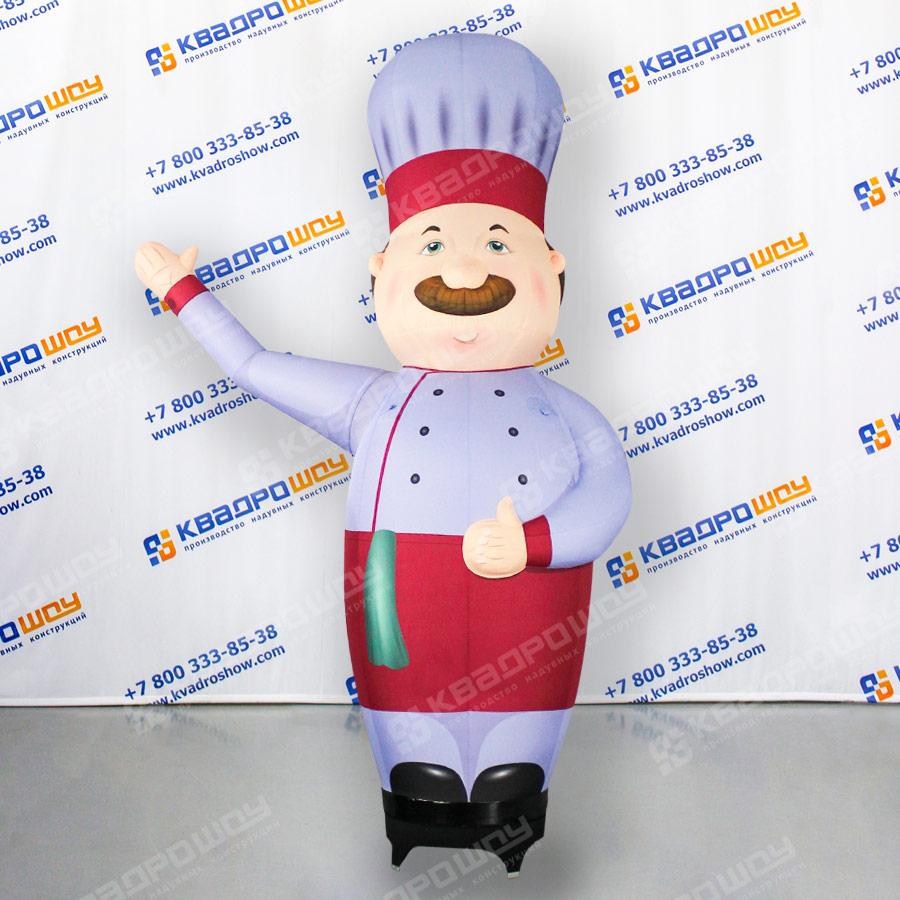 Надувной повар в сиренево-бордовом костюме