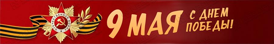 Баннер 9 мая Вариант 1