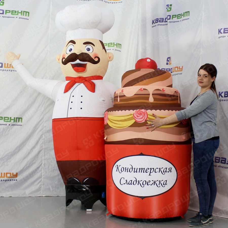 Рекламный зазывала надувной Повар кондитер с тортом