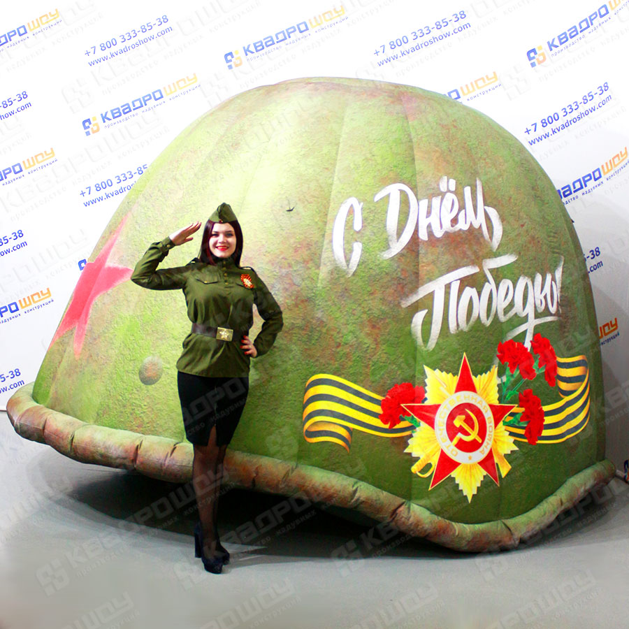 Надувная инсталляция к 9 мая каска солдата