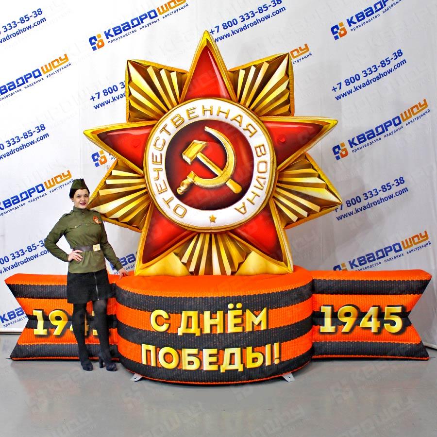 Надувная фигура Геостат Звезда орден с Георгиевской лентой 3 м