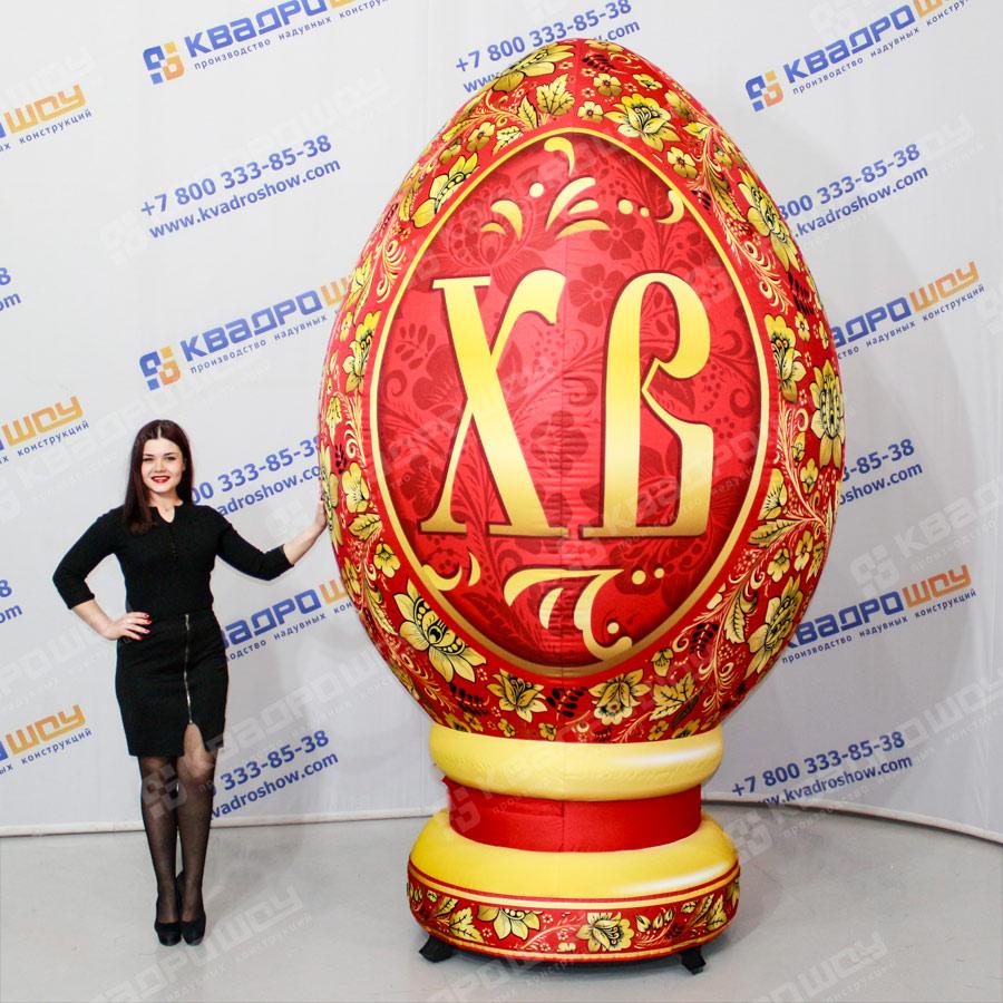 Надувная фигура пасхальное яйцо Хохлома 3 м