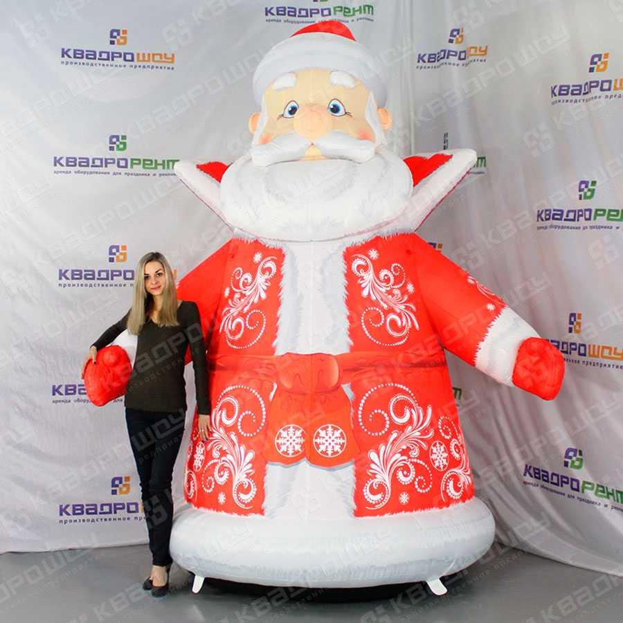 Надувная фигура Дед Мороз Классический