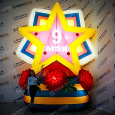 Надувная конструкция звезда с гвоздикой и триколором с подсветкой