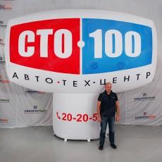 Геостат СТО надувная фигура брендированная