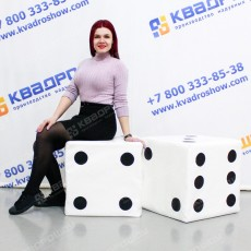Большой игральный кубик