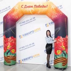 Надувная Арка двухопорная на День Победы