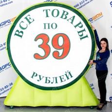 Надувная рекламная конструкция Монета 39 рублей