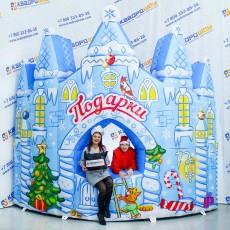 Надувной центр выдачи новогодних подарков