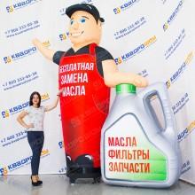 рекламная аэрофигура с машущей рукой и надувной канистрой масла