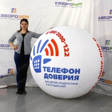 Пневмофигура белый мяч телефон доверия