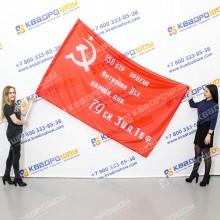 Флаг прямоугольный 9 Мая В-6