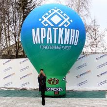 Геостат Мраткино реклама для горнолыжного курорта