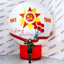 Надувной Шар на опоре для праздничного оформления города к 9 мая