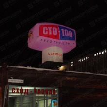 Рекламная конструкция СТО с красной подсветкой