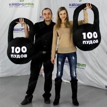 веселые конкурсы гири 100 пудов