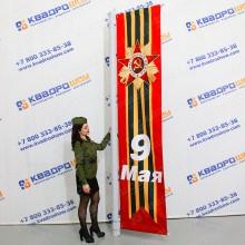 Флаг для опор освещения на 9 мая