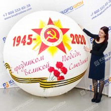 Большой надувной шар на празднование Победы