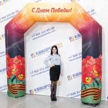 Надувная Арка 2-опорная С Днем Победы!