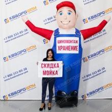 Надувная рекламная фигура человек с машущей рукой Автомастер