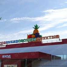 надувная рекламная конструкция на крыше здания рынка