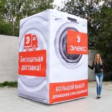 Реклама Надувной стиральной машины