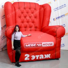 Надувная декорация Кресло