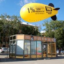 Наружная реклама в воздухе дирижабль