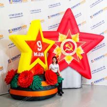 Надувные декорации ко Дню Победы