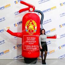 Надувной баллон Огнетушитель с динамичной рукой