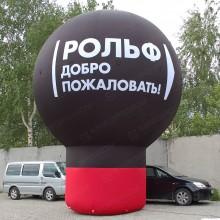 Огромный надувной шар