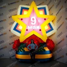 Надувная фигура Звезда триколор и гвоздики с подсветкой