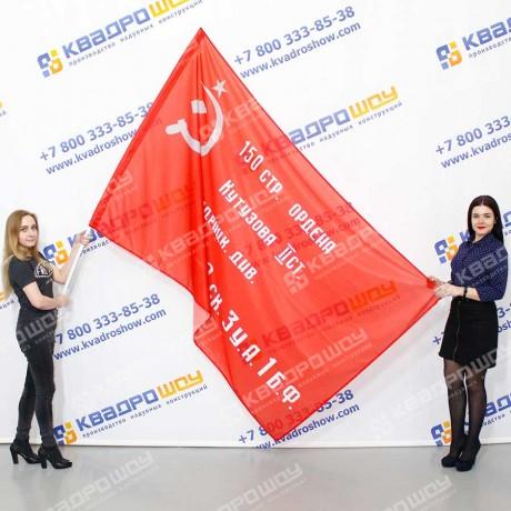 Флаг С Днем Победы вариант 6