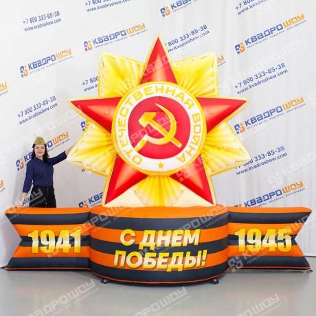 Надувная декорация Орден Победы