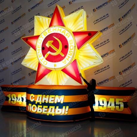 Геостат Звезда с георгиевской лентой с подсветкой