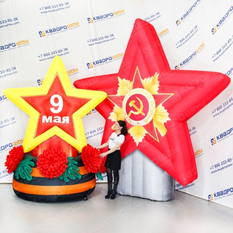Надувная конструкция Геостат Звезда с орденом и Звезда с гвоздиками