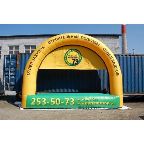 Надувная арка