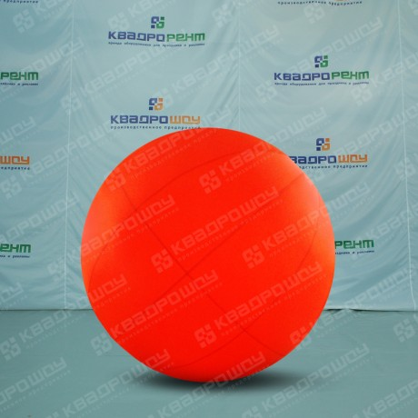 Большой мяч оранжевый