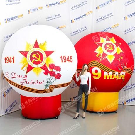 Надувной шар на опоре к 9 мая белый и красный