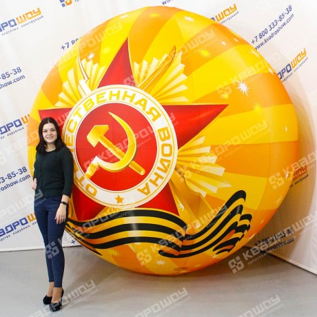 Надувной шар на праздник Победы