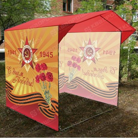 Торговая палатка 9 мая