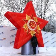 Надувной геостат Звезда тематический ко Дню Победы