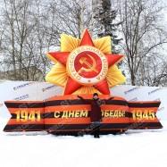 Украшения на 9 мая звезда с Днем Победы
