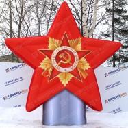 Надувной геостат Звезда тематический к 9 мая