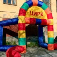 Надувная арка Манеж Цирк