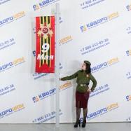 Флаг прямоугольный консоль на 9 мая