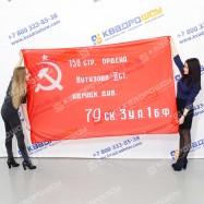 Флаг Победы В-6